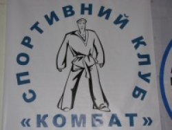 Спортивный клуб Комбат - Борьба